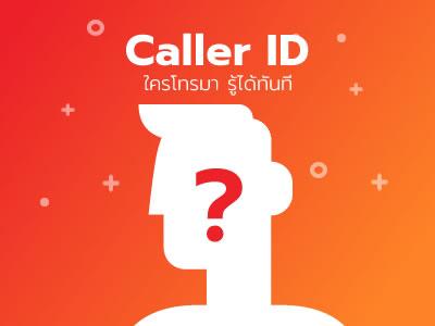 caller-id-thumbnail
