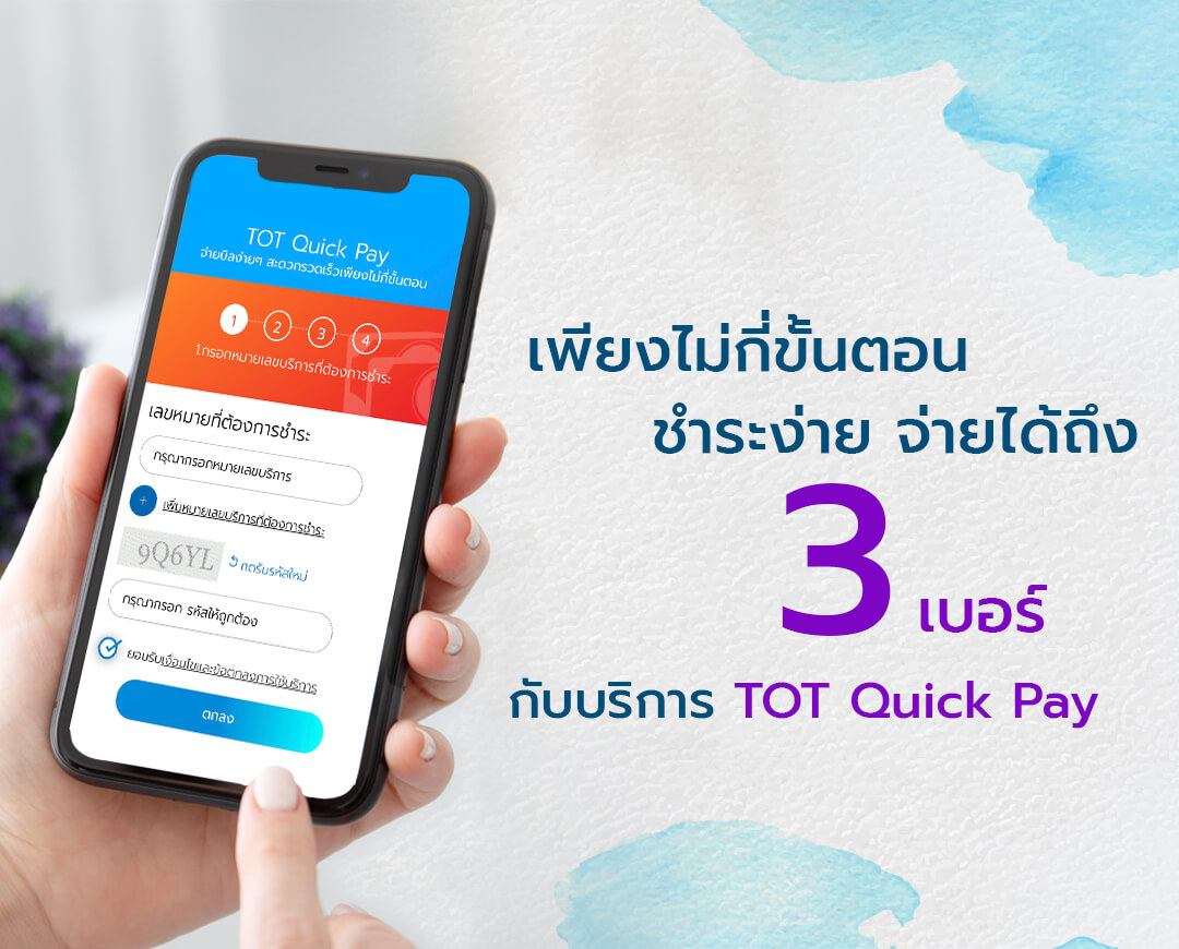 Mobile-top-banner-3 service TOT Quick Pay