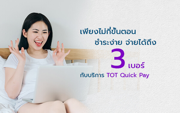 Thumbnail-3 service TOT Quick Pay