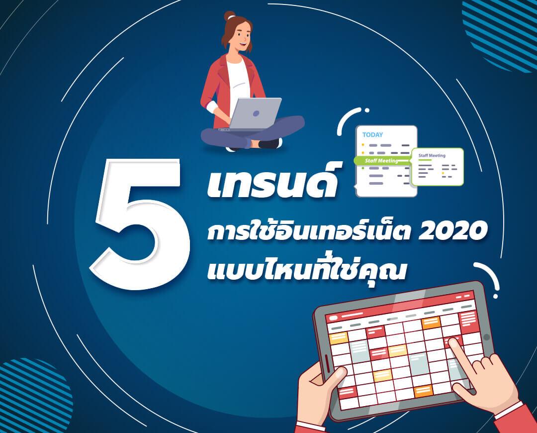 Mobile-top-banner-5 trend internet 2020