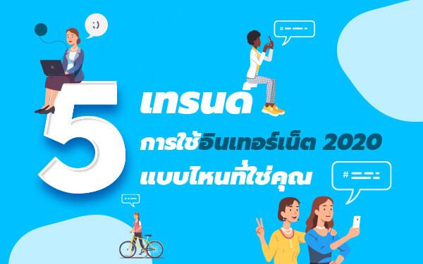 Thumbnail-5 trend internet 2020