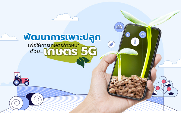 Thumbnail-5G agriculture
