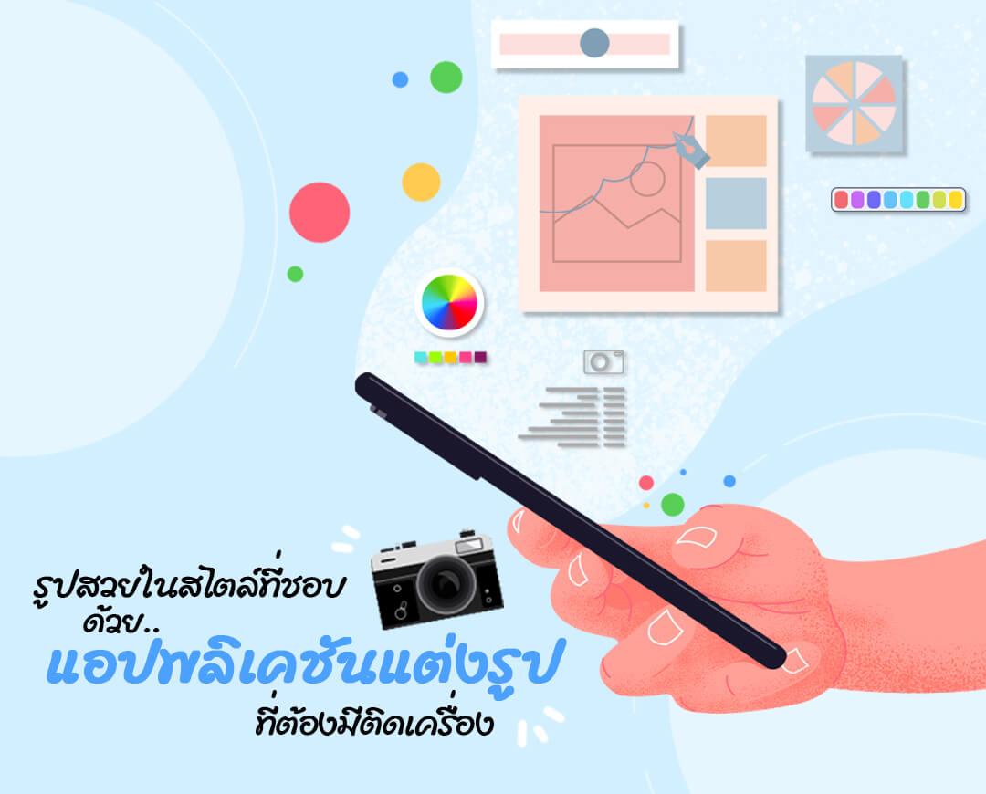 Mobile-top-banner-Beautiful photos editing app