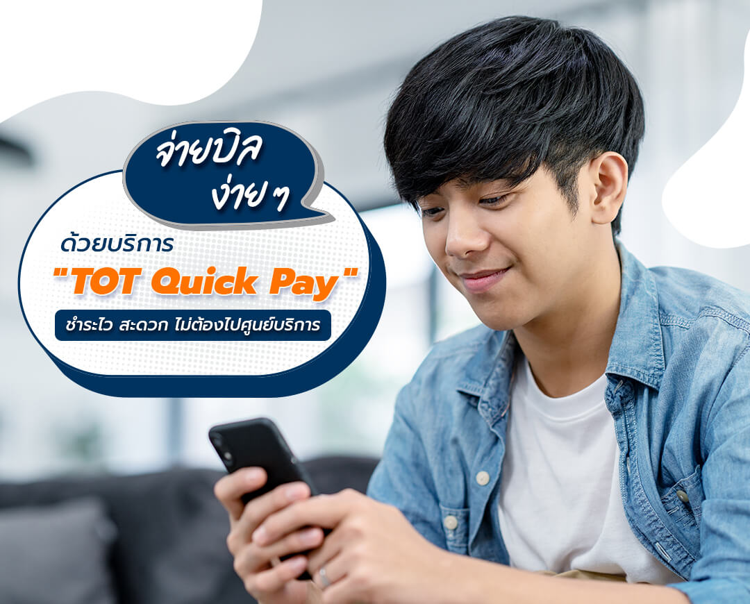 bill TOT QuickPay 01
