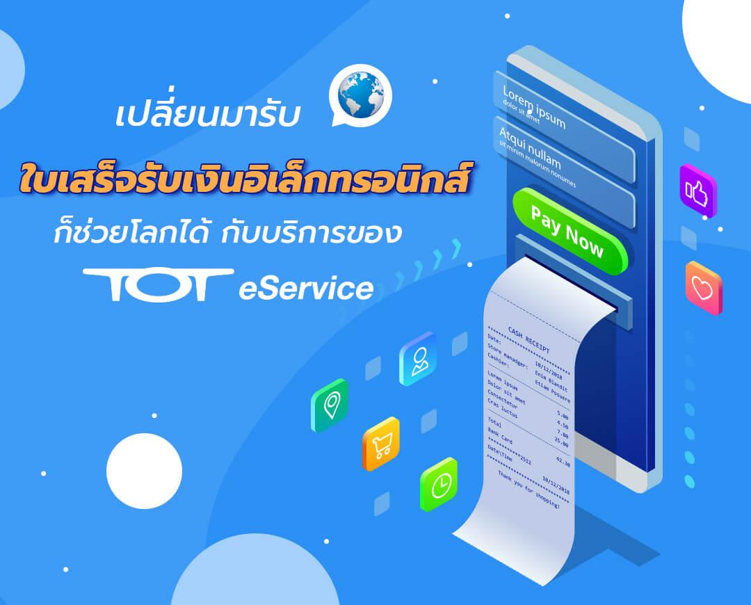Mobile-top-banner-e-Tax_e-Receipt