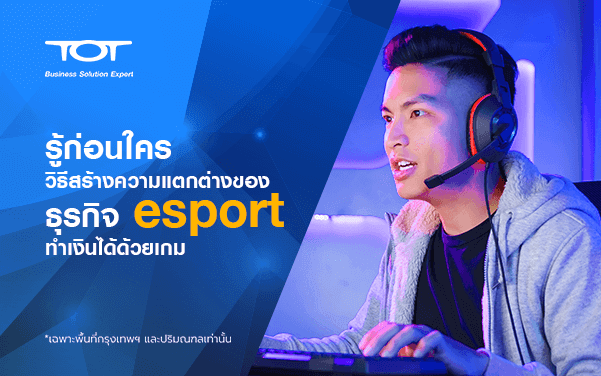 TOT_esport_Sept_web_thumbnail