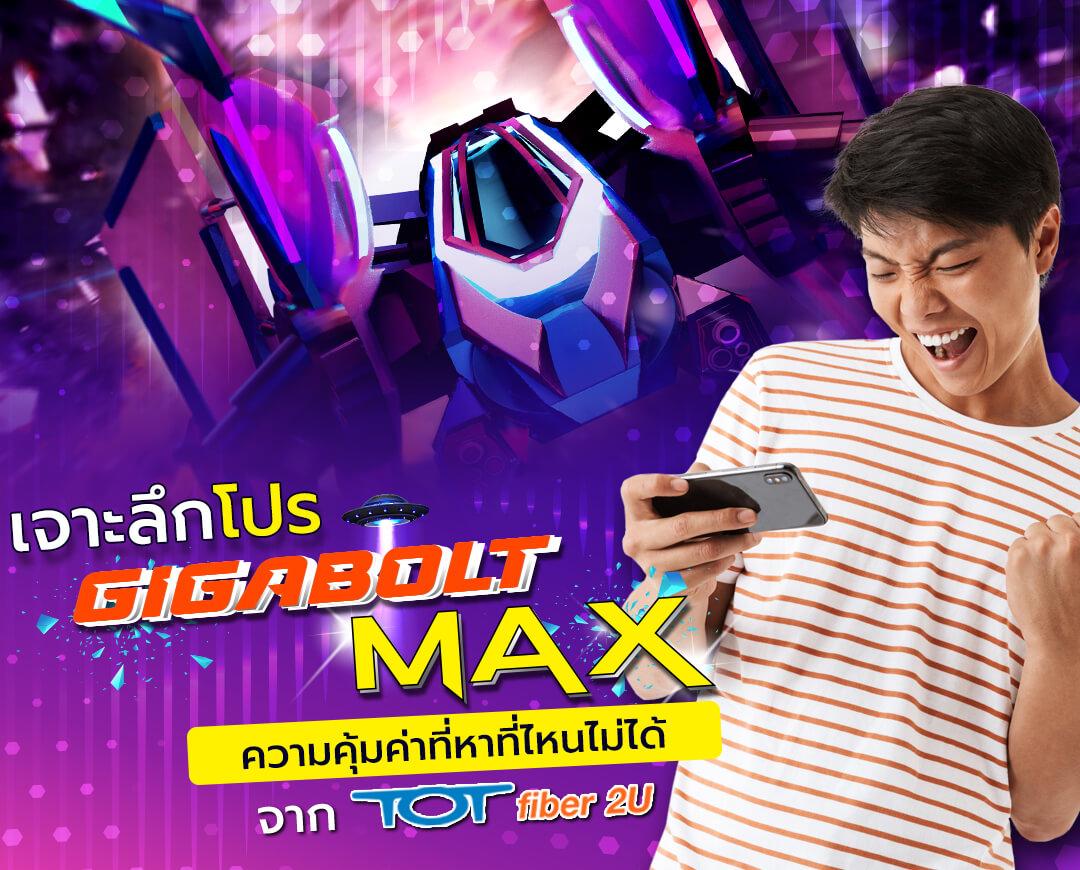 Mobile-top-banner-Gigabolt-MAX-TOT-fiber-2U