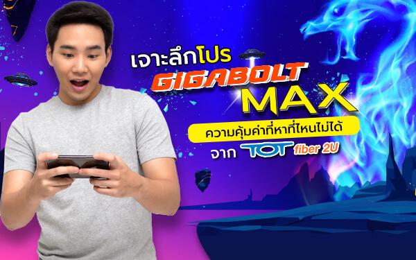 Thumbnail-Gigabolt-MAX-TOT-fiber-2U