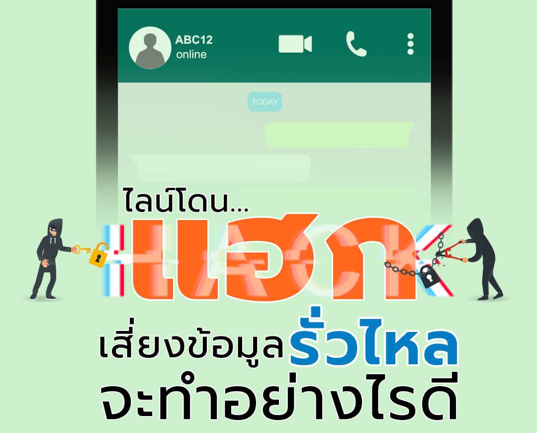 Mobile-top-banner-hack-line