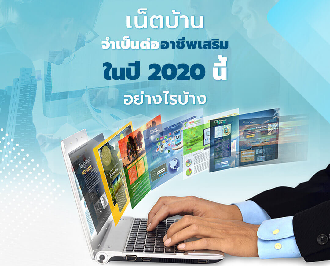 Mobile-top-banner-important home internet 2020