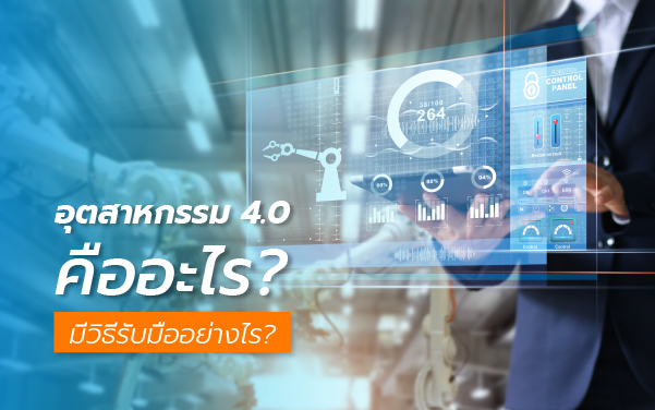 [TOT]COVER15_Thumbnail-Industry 4.0