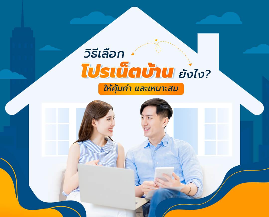 promotion home internet 01