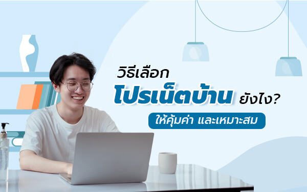Thumbnail-promotion home internet