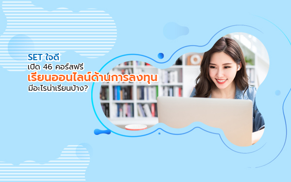 Thumbnail-SET free 46 course study online