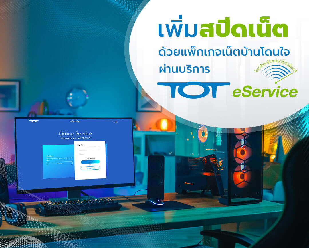 Mobile-top-banner-speed internet package TOT eService