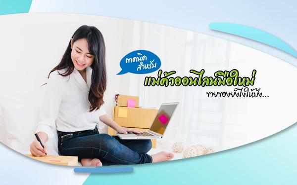 Thumbnail-technic-for-new-online-sellers
