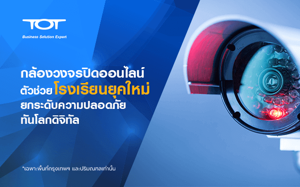 TOT_CCTV_Nov_web thumbnail