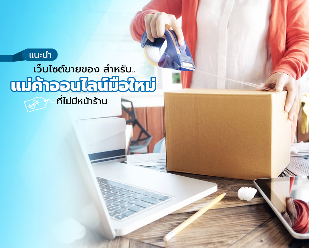 Mobile-top-banner-websites for beginner online merchants