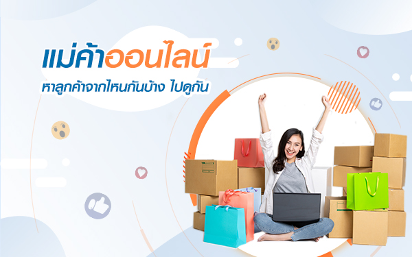 Thumbnail-Where do online merchants find customers