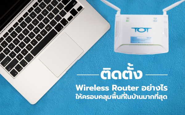 How to setting Wireless Router_01