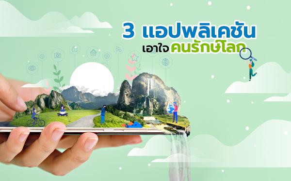 Thumbnail-3-app