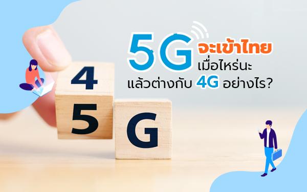 Thumbnail-5G