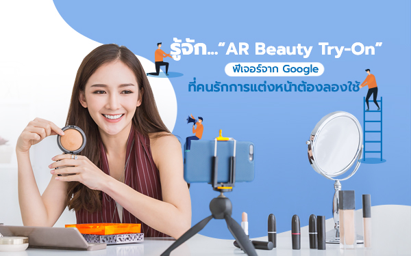 TOT-Thumdnail-AR-Beauty-Try-On