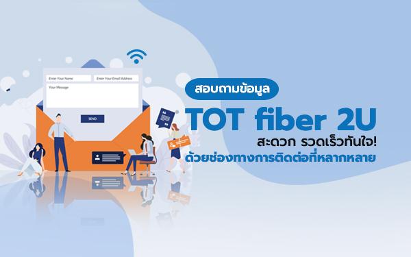 TOT-Thumbnail-TOT-fiber-2U
