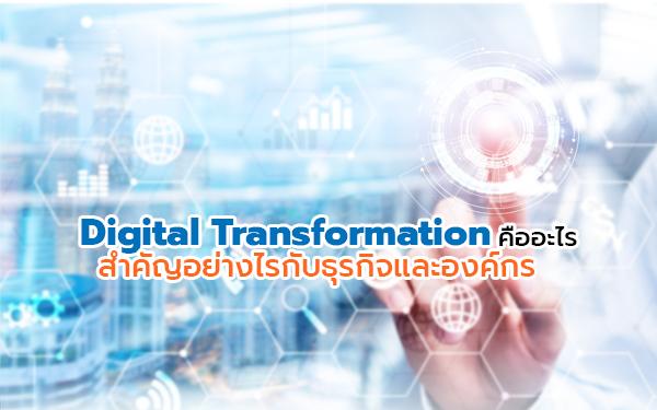 Thumbnail-Digital-Transformation