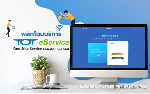 TOT-Thumdnail-eService-One-Stop-Service