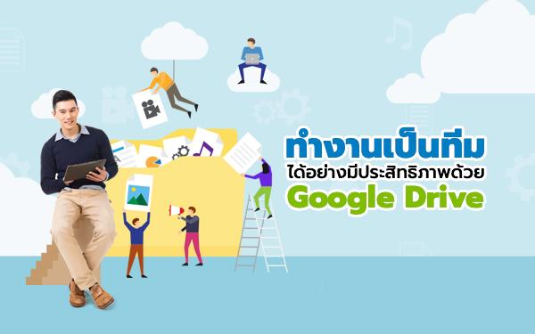 Thumbnail-Google-Drive