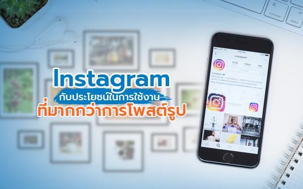Thumbnail-Instagram