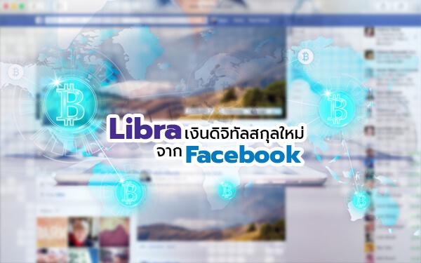 Thumbnail-Libra