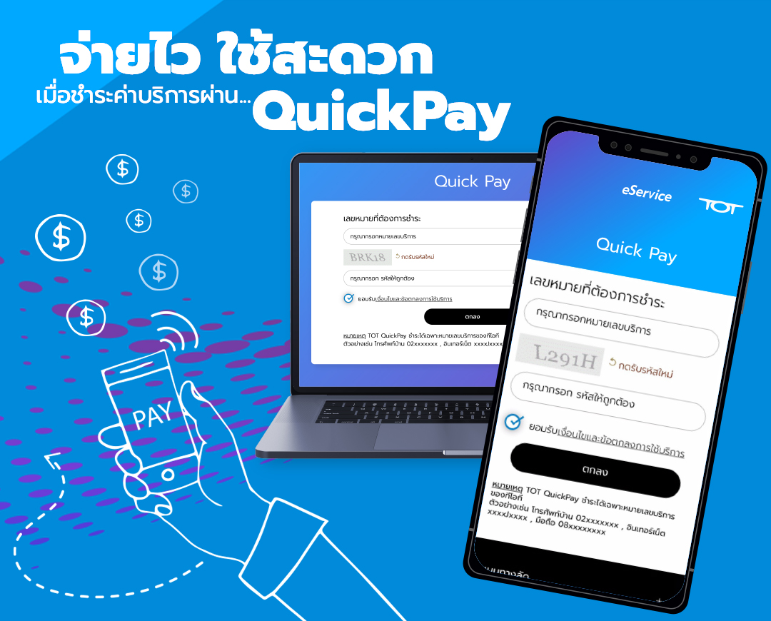 Mobile-top-banner-QuickPay