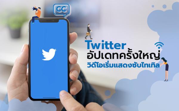 TOT-thumdnail-Twitter