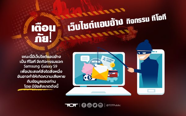 Thumbnail_Warning Samsung_01