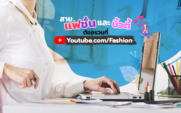 Thumbnail-Youtube.com-Fashion