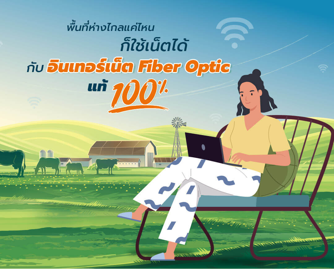 Mobile-top-banner-Remote-areas-can-use-Internet-Fiber-Optic_1