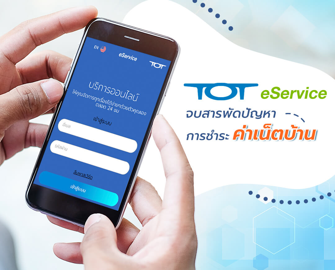 Mobile-top-banner-TOT-eService-end-the-troubles-net-payment