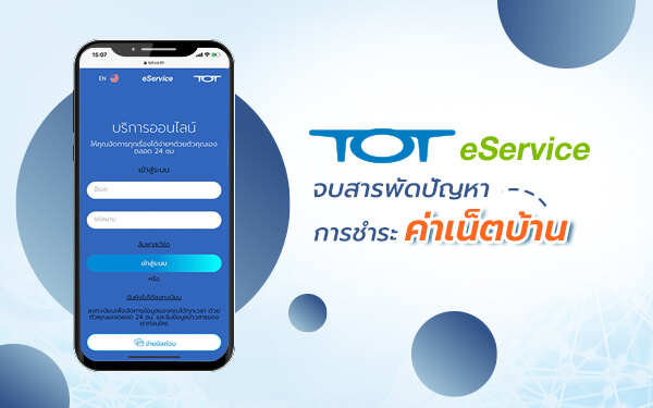 Thumbnail--TOT-eService-end-the-troubles-net-payment
