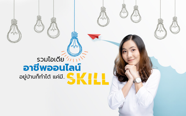 Thumbnail-career online - stay at home-just have-skill