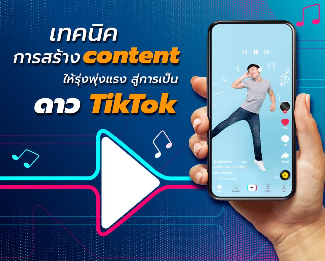 Teaser Mobile-Content Creation to TikTok Star
