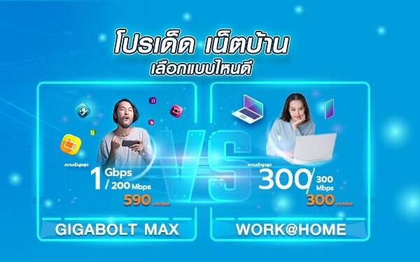 Thumbnail-Gigabolt-VS-Work@Home1