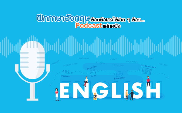 Thumbnail-practice-english-with-podcast