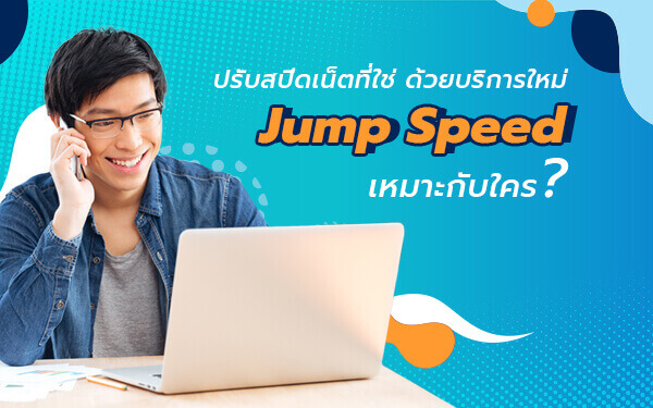Thumbnail-set-speed-net-with-jump-speed