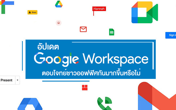 Thumbnail-Update-Google-Workspace-for-Officer