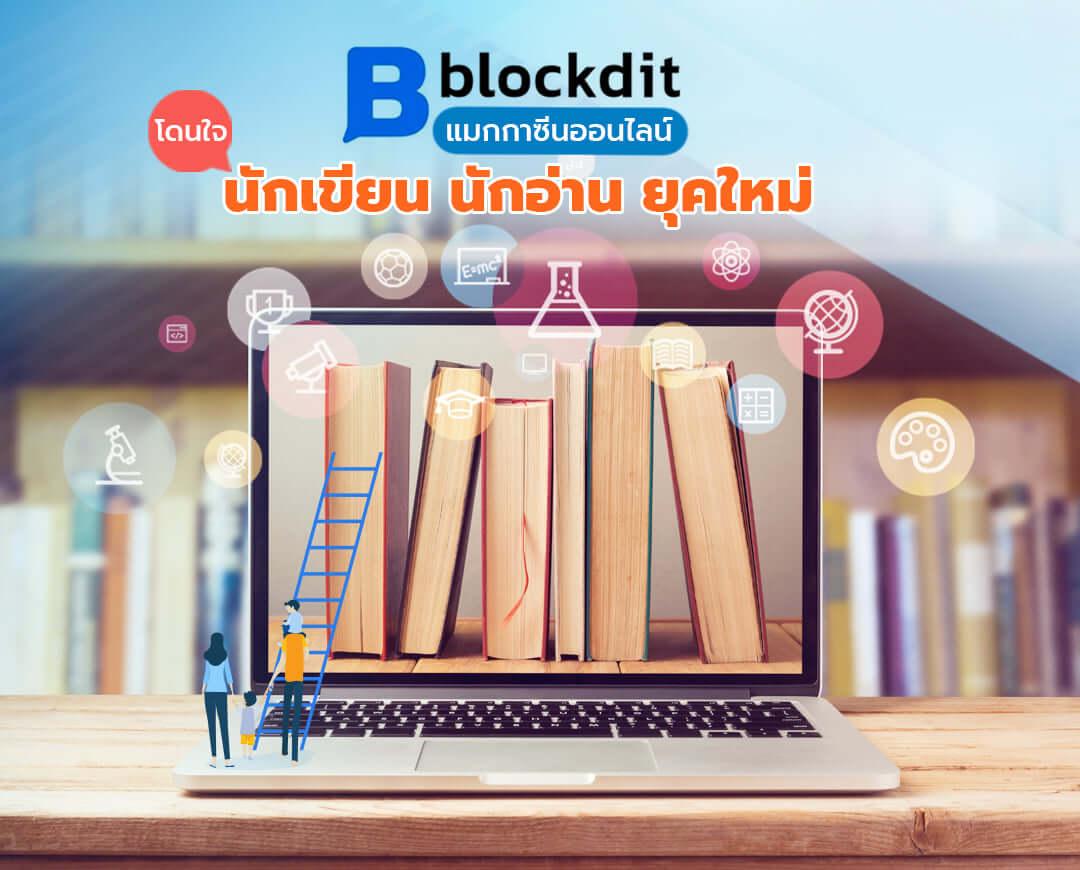 Mobile-top-banner-blockdit-online-magazine