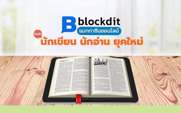 Thumbnail-blockdit-online-magazine