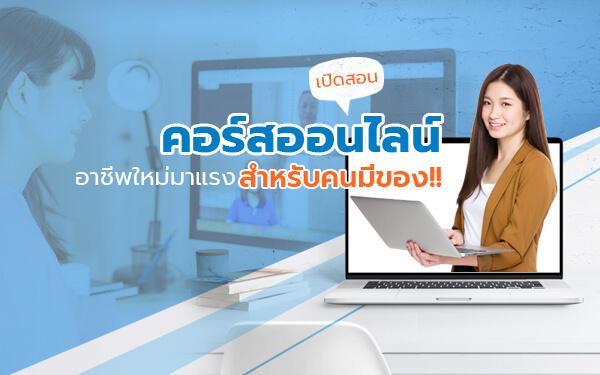 Thumbnail-open-course-online