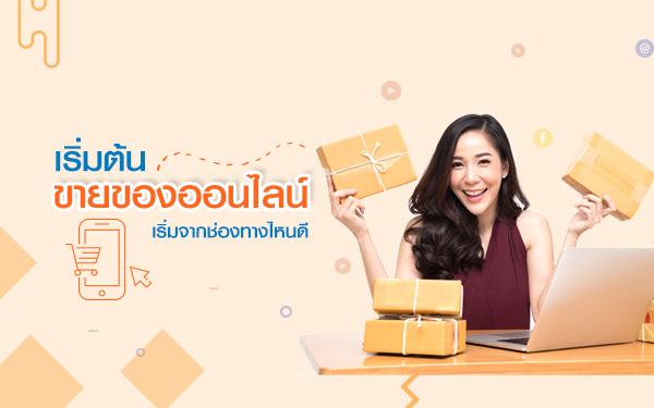 Thumbnail-Start-to-Sale-Online-Market